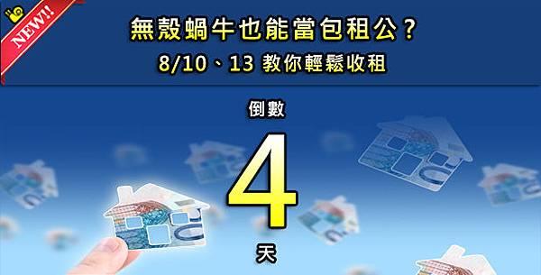 8月廣告-窄橫式-FB4
