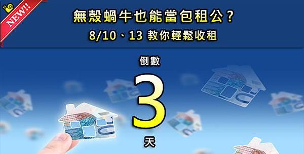 8月廣告-窄橫式-FB3