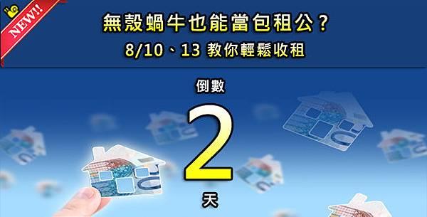 8月廣告-窄橫式-FB2