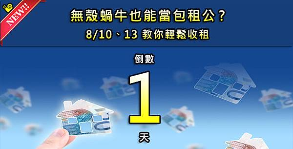 8月廣告-窄橫式-FB1