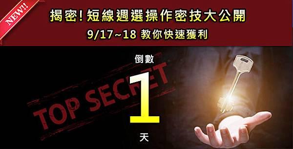 9月廣告-窄橫式-FB1