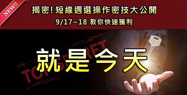 9月廣告-窄橫式-FB0