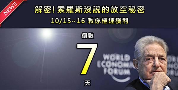 10月廣告-窄橫式-FB7