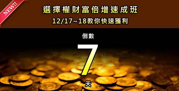 12月廣告-窄橫式-FB7