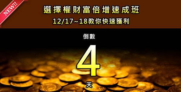 12月廣告-窄橫式-FB4