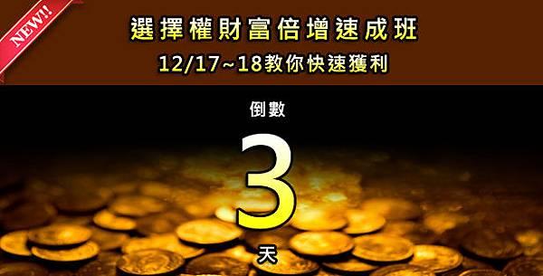 12月廣告-窄橫式-FB3