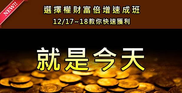 12月廣告-窄橫式-FB0