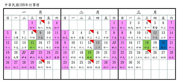 2020行事曆01