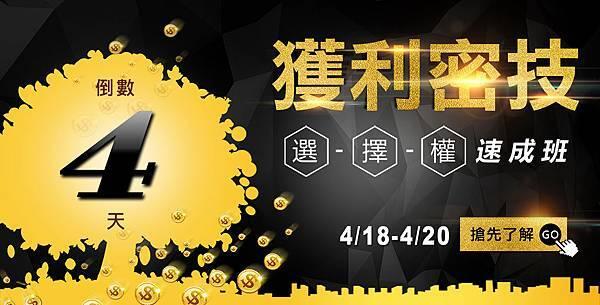 4月廣告-窄橫式-04