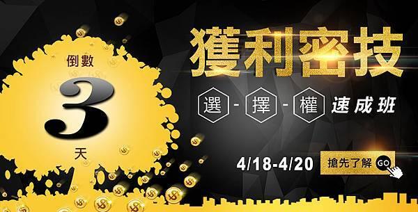 4月廣告-窄橫式-03