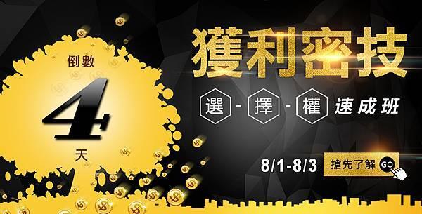 8月廣告-窄橫式-04