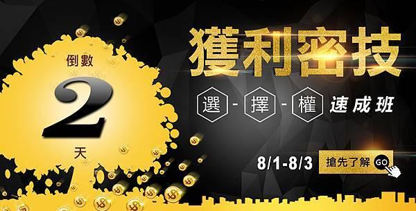 8月廣告-窄橫式-02