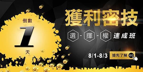 8月廣告-窄橫式-01
