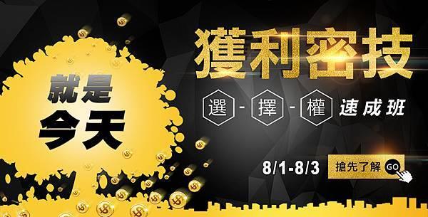 8月廣告-窄橫式-00