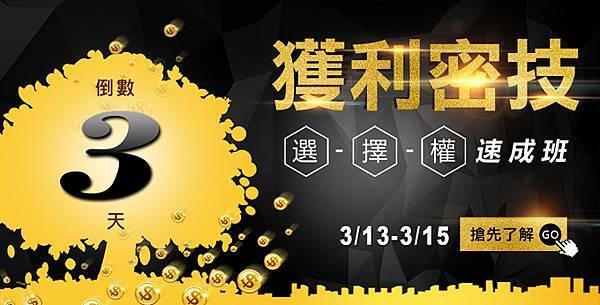 3月廣告-窄橫式-03