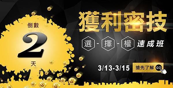 3月廣告-窄橫式-02