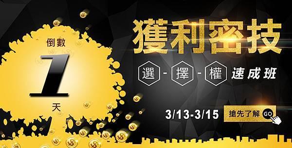 3月廣告-窄橫式-01