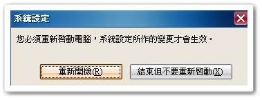 XP 加速開機的其中一項撇步-4.jpg