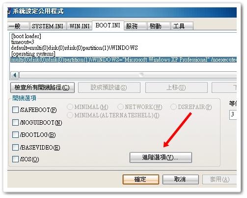 XP 加速開機的其中一項撇步-2.jpg