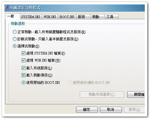 XP 加速開機的其中一項撇步-1.jpg