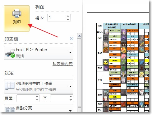 Foxit PDF Creator (8).jpg