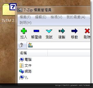 7-Zip Theme Manager 2.1-1.jpg