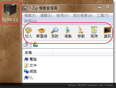 7-Zip Theme Manager 2.1-4.jpg