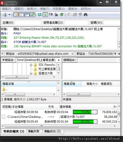 FileZilla 3.5.1-1.jpg