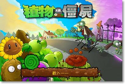植物大戰殭屍安卓版-1.jpg