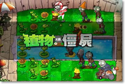 植物大戰殭屍安卓版-3.jpg