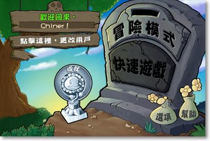 植物大戰殭屍安卓版-2.jpg