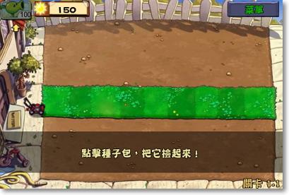 植物大戰殭屍安卓版-4.jpg