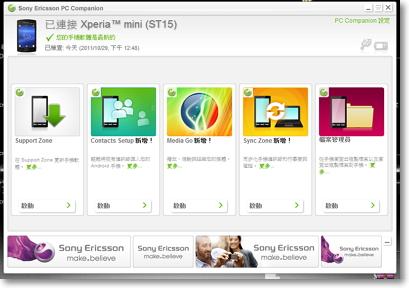 Sony Ericsson PC companion.jpg