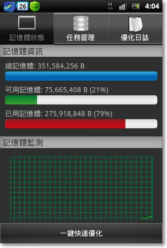 内存加速器 3.7.1-1.png