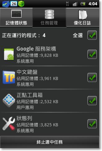 内存加速器 3.7.1-2.png