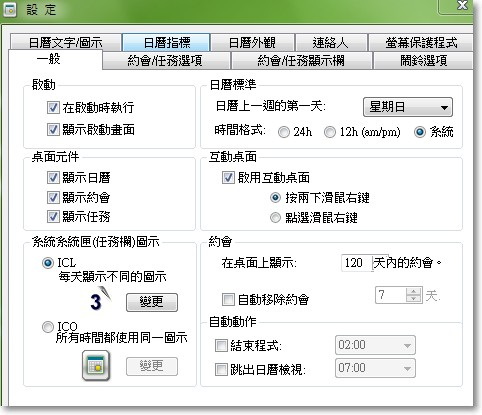 Active Desktop Calendar 7.92-3.jpg