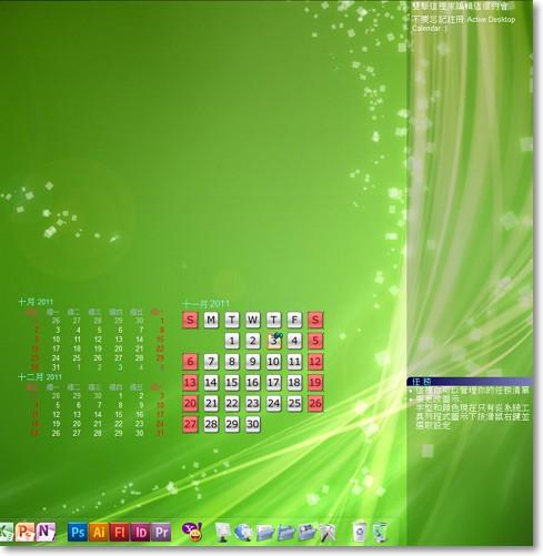 Active Desktop Calendar 7.92-1.jpg