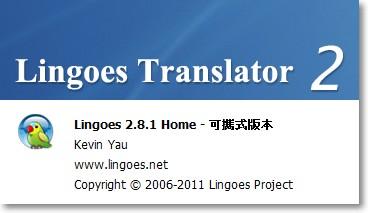 lingoes 2.8.1-3.jpg