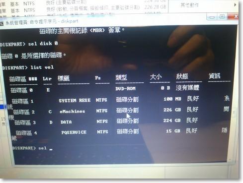 讓 WIN 7 的 100 MB 刪除並正常啟動.jpg