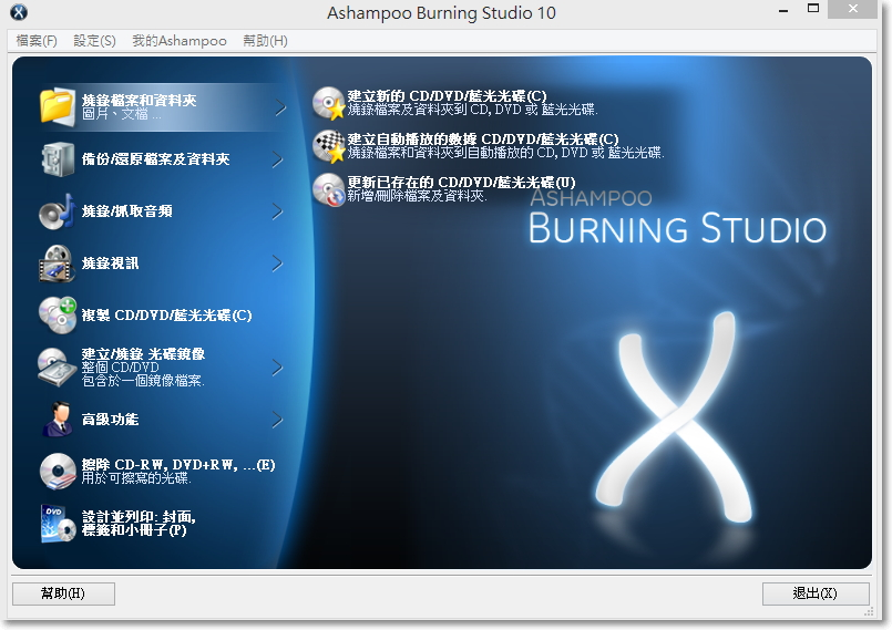 燒錄藍光 Ashampoo Burning Studio v10.0.4