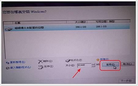 刪除重灌時的系統保留分割空間 (WIN7、WIN8適用)-2.jpg