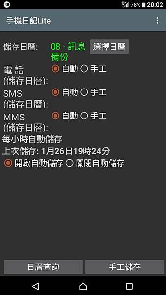 手機日記Lite 1.01(1).jpg