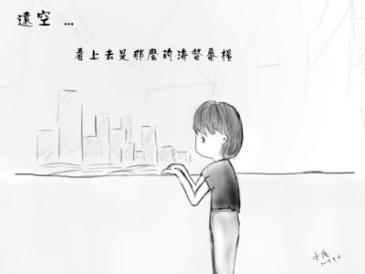 遠空(1)
