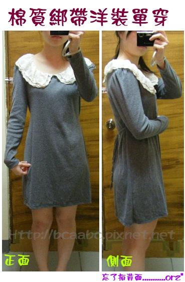 棉質綁帶洋裝實穿1.jpg