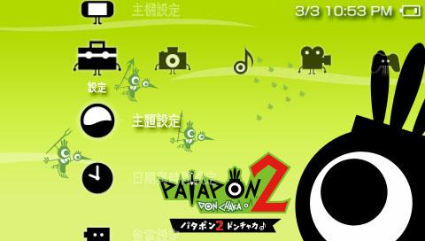 PATAPON2.jpg