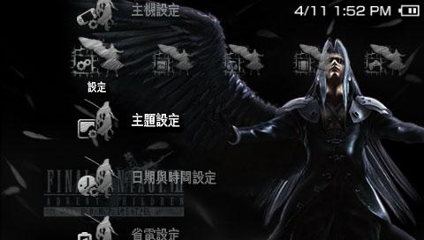 FFVII AC - Sephiroth.jpg
