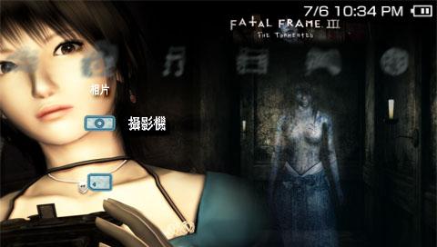 Fatal Frame III.jpg