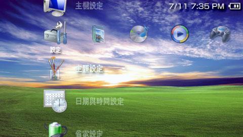 PSPista.jpg