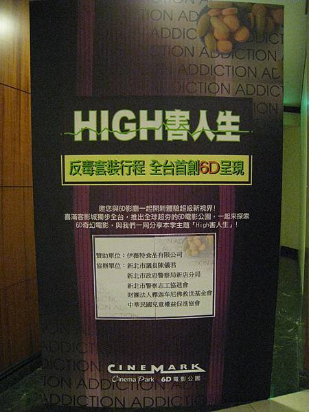 High害人生6 D反毒電影-1