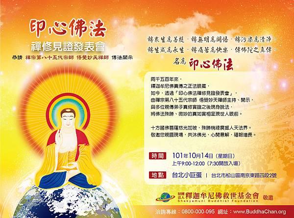 10月14日「印心佛法禪修見證發表會」敬邀有緣大德參加